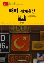 도서 이미지 - 원코스 유럽156 터키 세계유산 동유럽을 여행하는 히치하이커를 위한 안내서