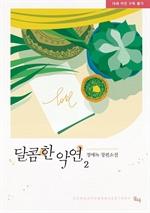 도서 이미지 - 달콤한 악연