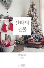 도서 이미지 - 산타의 선물