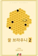 도서 이미지 - [BL] 꿀 브라우니