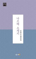 도서 이미지 - 나쓰메 소세키 단편소설 전집