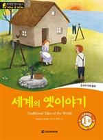 똑똑한 영어 읽기 Wise & Wide 1-10. 세계의 옛이야기 (Traditional Tales of the World)