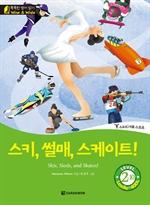 똑똑한 영어 읽기 Wise & Wide 2-10. 스키, 썰매, 스케이트! (Skis, Sleds, and Skates!)