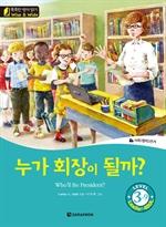 똑똑한 영어 읽기 Wise & Wide 3-9. 누가 회장이 될까? (Who'll Be President?)