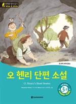 똑똑한 영어 읽기 Wise & Wide 3-10. 오 헨리 단편 소설 (O. Henry's Short Stories)