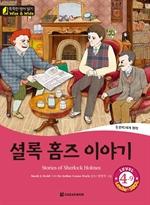 똑똑한 영어 읽기 Wise & Wide 4-9. 셜록 홈즈 이야기 (Stories of Sherlock Holmes)