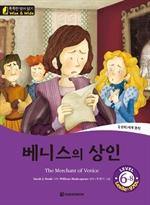 도서 이미지 - 똑똑한 영어 읽기 Wise & Wide 6-8. 베니스의 상인 (The Merchant of Venice)