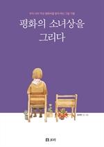 도서 이미지 - 평화의 소녀상을 그리다