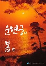 도서 이미지 - 운현궁의 봄 1부