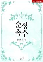 도서 이미지 - 순정 촉수