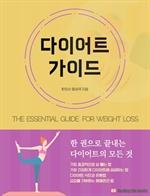 도서 이미지 - 다이어트 가이드