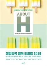 도서 이미지 - 대한민국 행복 리포트 2019 : about H