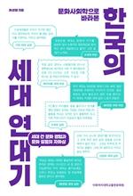 도서 이미지 - 문화사회학으로 바라본 한국의 세대 연대기