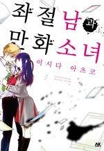 도서 이미지 - 좌절남과 만화소녀