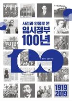 도서 이미지 - 사건과 인물로 본 임시정부 100년