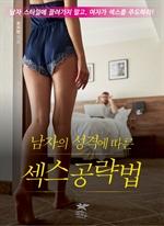 도서 이미지 - 남자의 성격에 따른 섹스 공략법