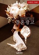 도서 이미지 - 결혼 광고