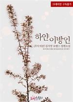 도서 이미지 - 하얀 이방인 (무삭제판)