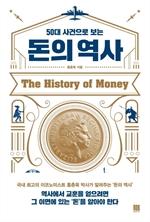 도서 이미지 - 50대 사건으로 보는 돈의 역사