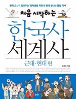 도서 이미지 - 처음 시작하는 한국사 세계사: 근대ㆍ현대편