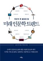 도서 이미지 - 미래 인문학 트렌드
