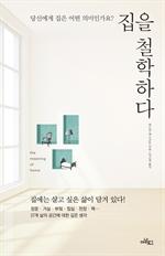 도서 이미지 - 집을 철학하다
