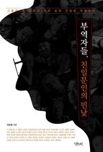 도서 이미지 - 부역자들, 친일문인의 민낯