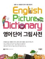 도서 이미지 - 영어 단어 그림 사전