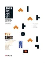 도서 이미지 - 최신시사상식 197집