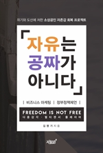 도서 이미지 - 자유는 공짜가 아니다