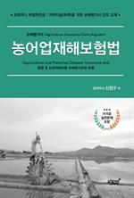 도서 이미지 - 농어업재해보험법