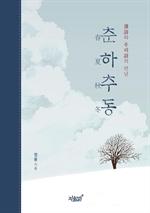 도서 이미지 - 춘하추동