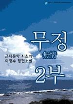 도서 이미지 - 이광수의 무정(無情) 2부