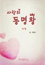 도서 이미지 - 사랑의 동명왕 (상)
