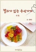 도서 이미지 - 젤리가 있는 수선가게 (상)
