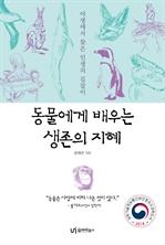 도서 이미지 - 동물에게 배우는 생존의 지혜