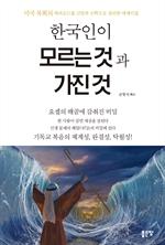 도서 이미지 - 한국인이 모르는 것과 가진 것