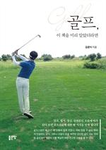 도서 이미지 - 골프, 이 책을 미리 알았더라면