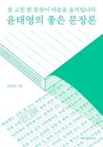 도서 이미지 - 윤태영의 좋은 문장론