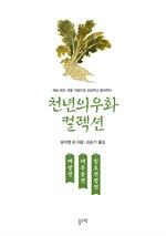 도서 이미지 - 매생전 대부송전 빙호선생전: 천년의 우화 컬렉션 14