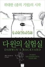 도서 이미지 - 다윈의 실험실