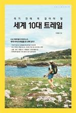 도서 이미지 - 죽기 전에 꼭 걸어야 할 세계 10대 트레일