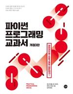 파이썬 프로그래밍 교과서 (개정3판)
