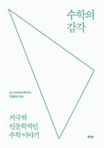 도서 이미지 - 수학의 감각