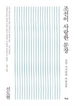 도서 이미지 - 조선이 사랑한 문장
