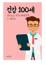 도서 이미지 - 건강 100세 (남녀노소 가정대체의학)