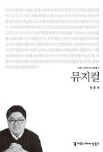 도서 이미지 - [오디오북] 〈커뮤니케이션이해총서〉뮤지컬