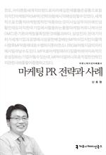 도서 이미지 - [오디오북] 〈커뮤니케이션이해총서〉마케팅 PR 전략과 사례