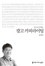 도서 이미지 - [오디오북] 〈커뮤니케이션이해총서〉광고 카피라이팅