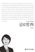 도서 이미지 - [오디오북] 〈커뮤니케이션이해총서〉글로벌 PR